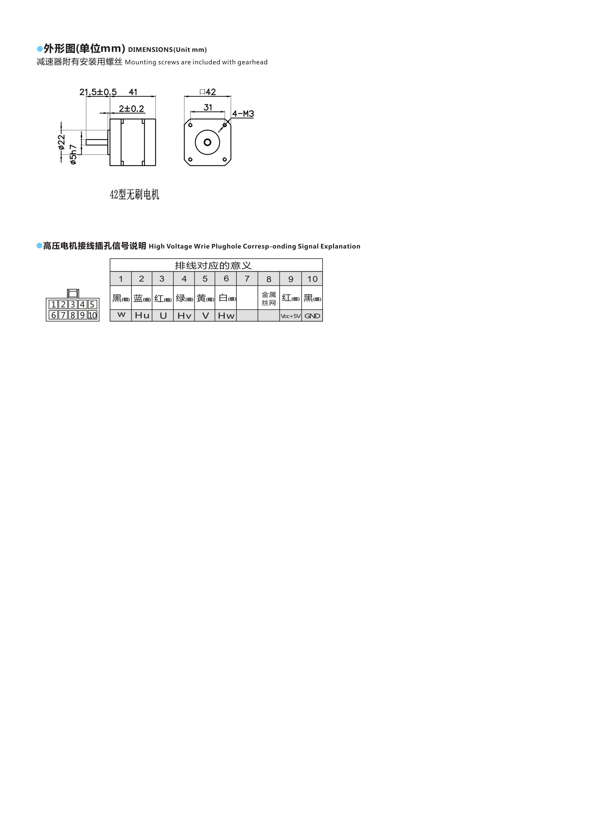 42光轴电机20W  第二页.jpg