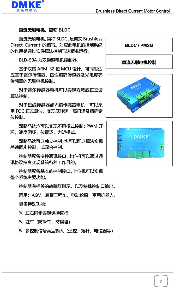 BLD-50A双驱产品规格书 V1.0-2.jpg