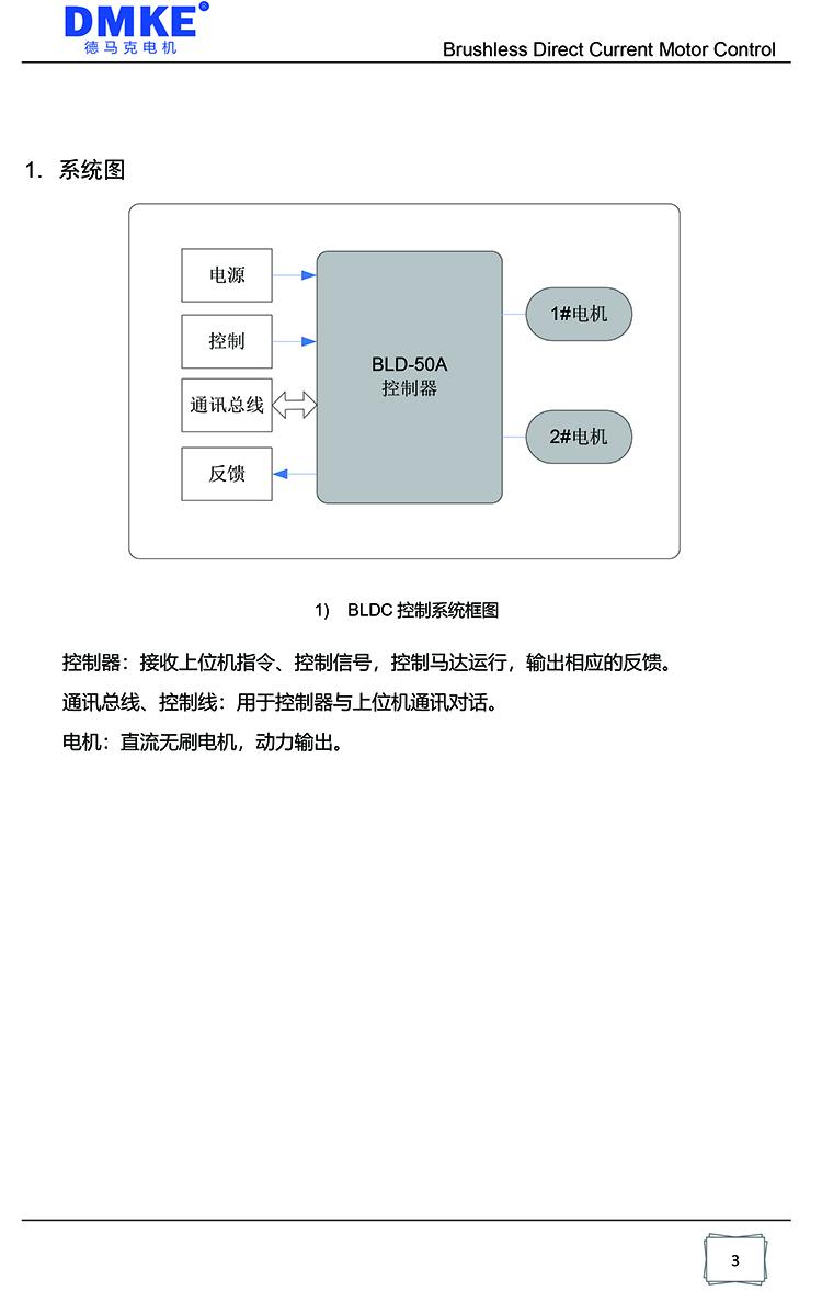 BLD-50A双驱产品规格书 V1.0-3.jpg