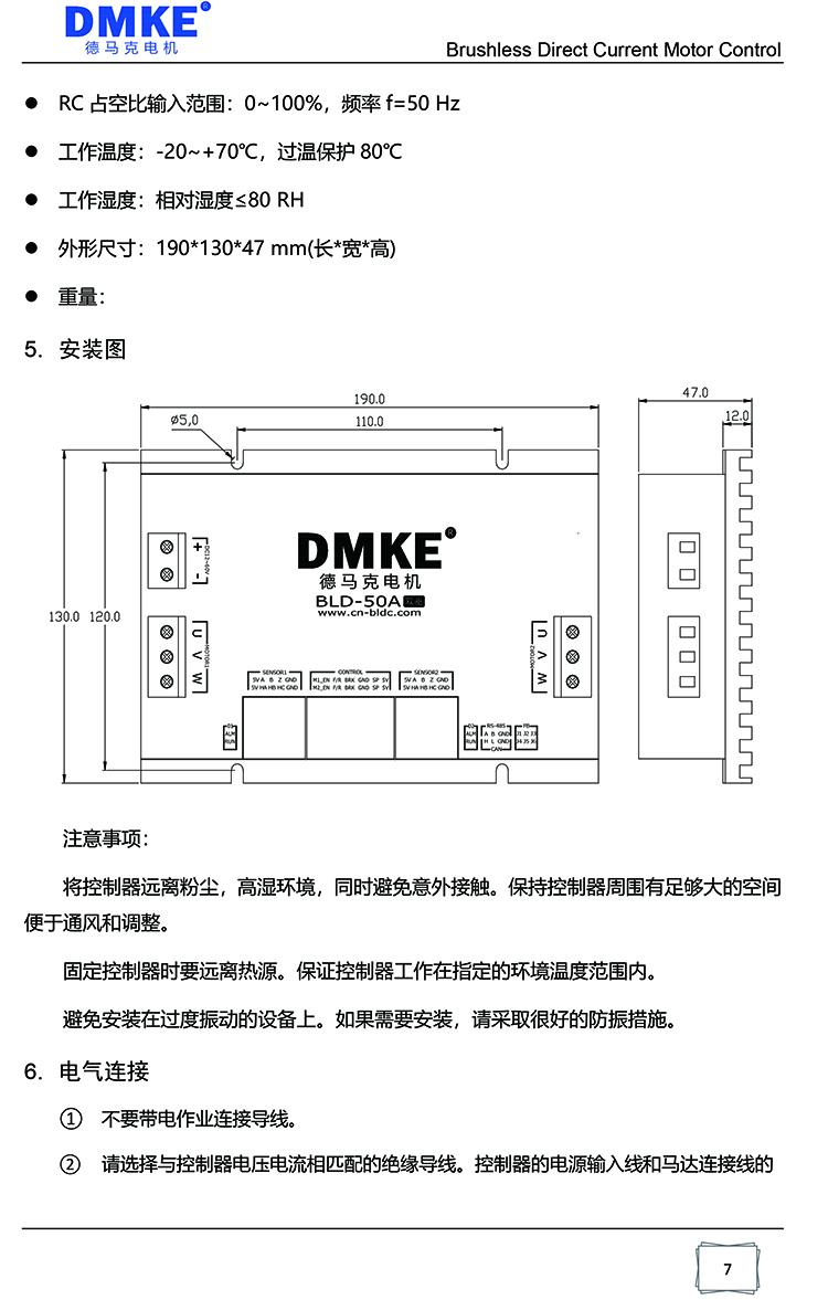 BLD-50A双驱产品规格书 V1.0-7.jpg