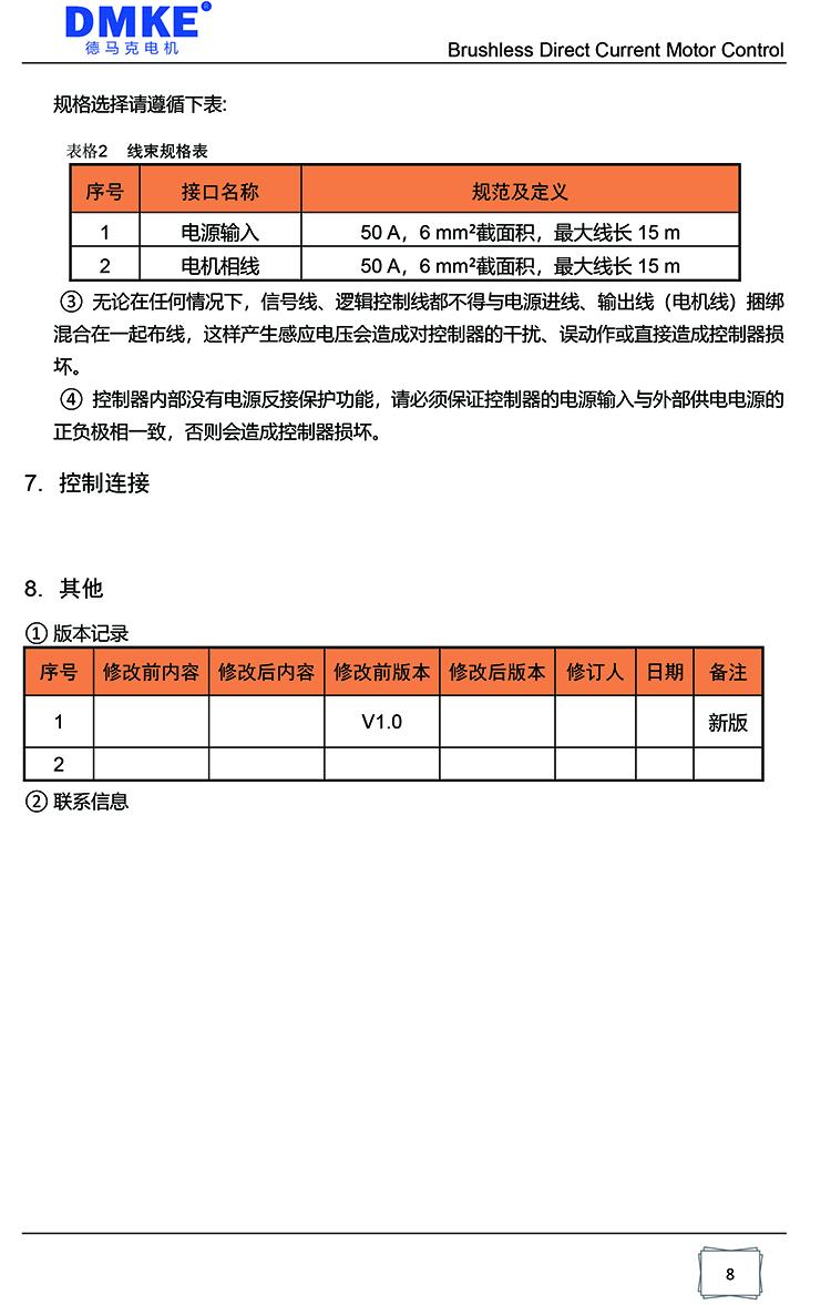 BLD-50A双驱产品规格书 V1.0-8.jpg