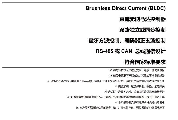 BLD-50A双驱产品规格??V1.0-1.jpg