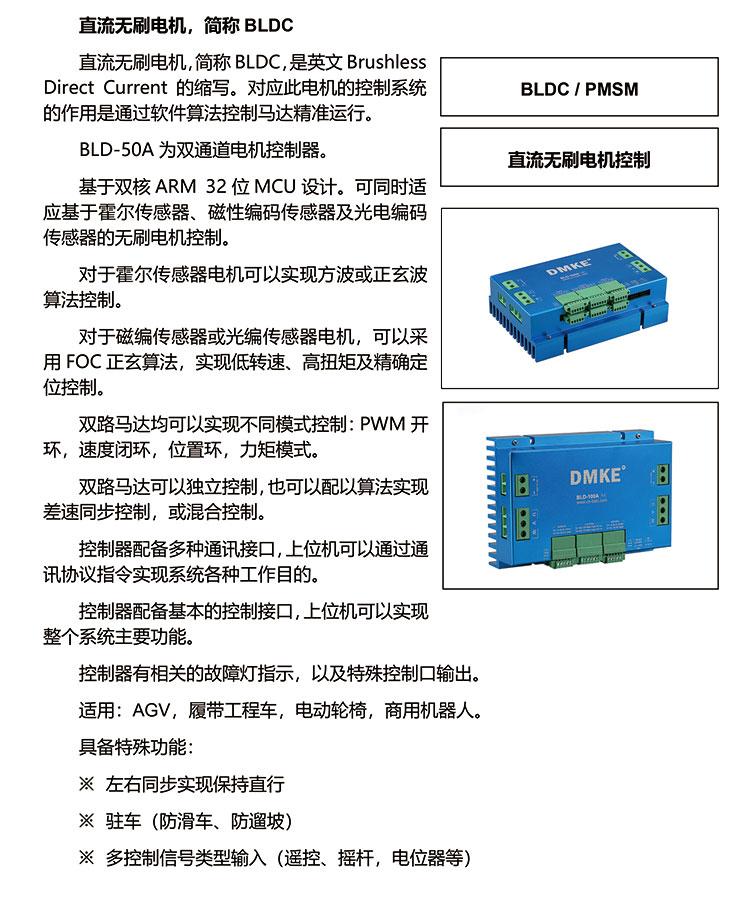 BLD-50A双驱产品规格??V1.jpg