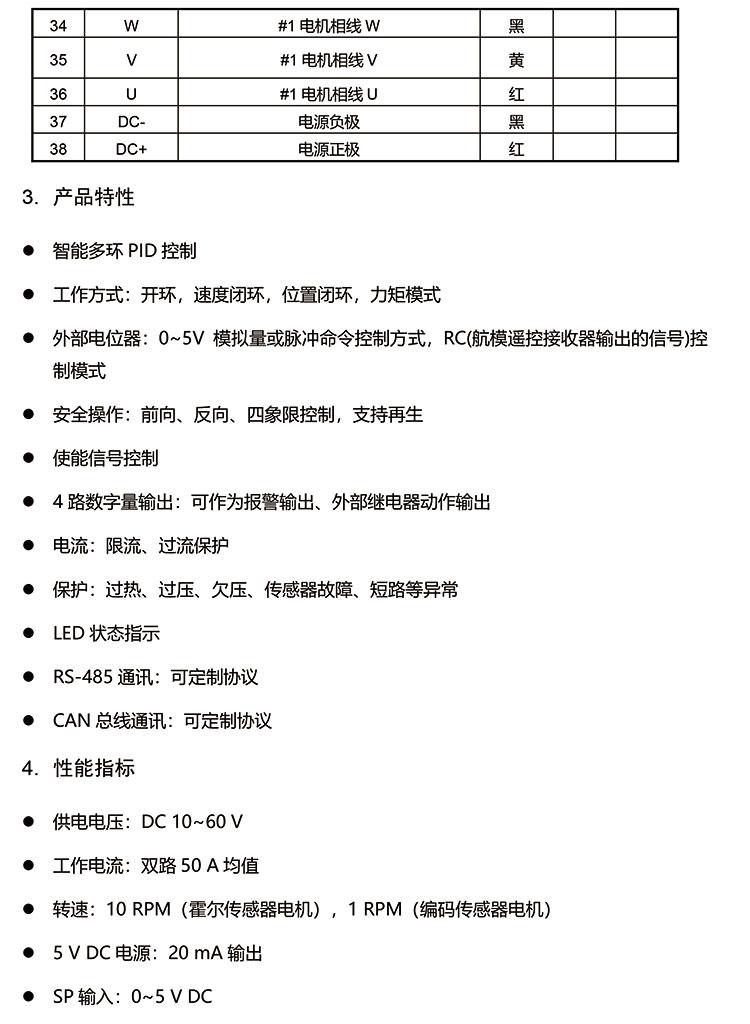 BLD-50A双驱产品规格??V1.0-6.jpg