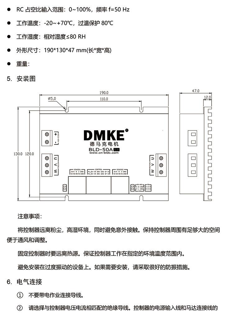 BLD-50A双驱产品规格??V1.0-7.jpg