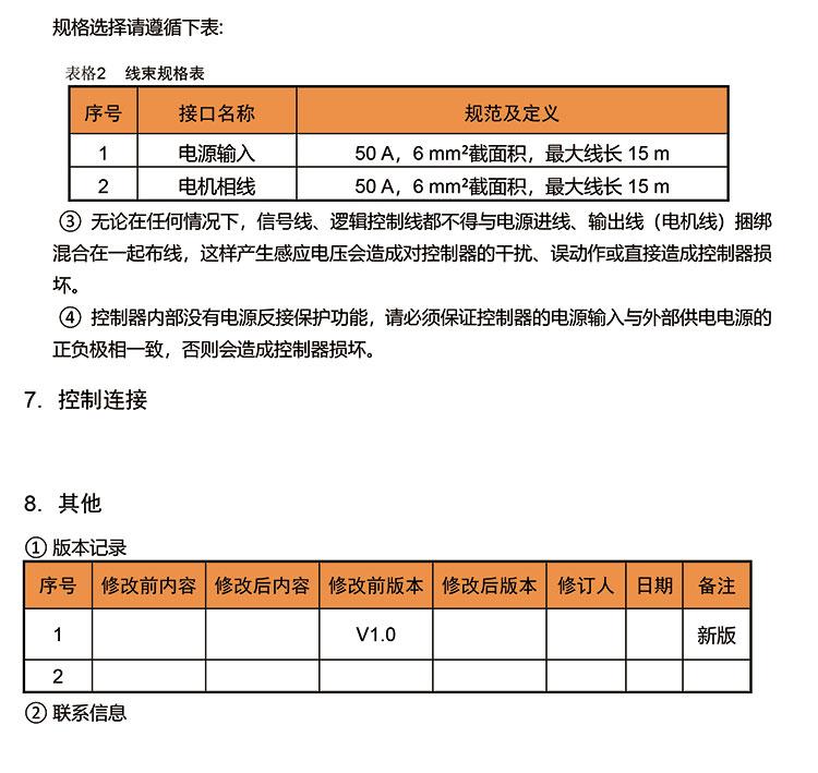 BLD-50A双驱产品规格??V1.0-8.jpg